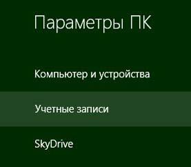 отключить пароль в Виндовс 8