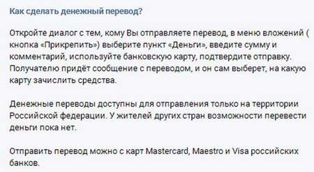 ВКонтакте платежи