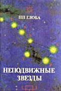 Скачать книгу Глобы Неподвижные звезды